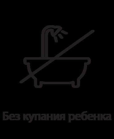 No Bath For Baby