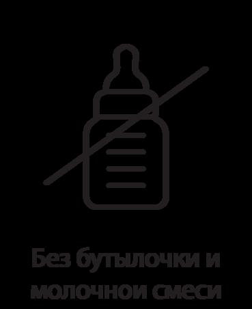 No Bottle Or Formula